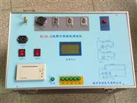 BCJS-D变频介质损耗测试仪