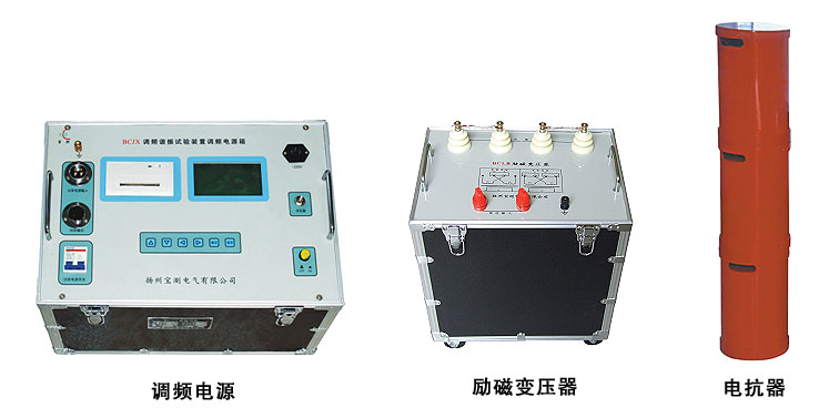 10KV電纜-變頻串聯諧振試驗裝置