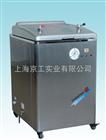 YM30B立式壓力蒸汽滅菌器自動補水型
