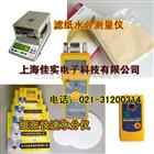 FD-G1滤纸水分测量仪,过滤纸水分仪