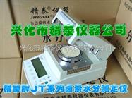 JT-80烘干失重水分测量仪