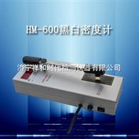 HM—600型数字式黑白透射密度计