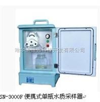 SN-3000F便携式水质采样器