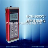 HCH-2000C+超声波测厚仪器