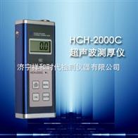 HCH-2000C便携式超声波测厚仪