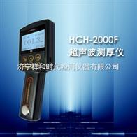 HCH-2000F智能型超声波测厚仪