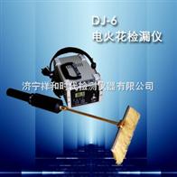 DJ-6电火花检漏仪DJ-6A/B