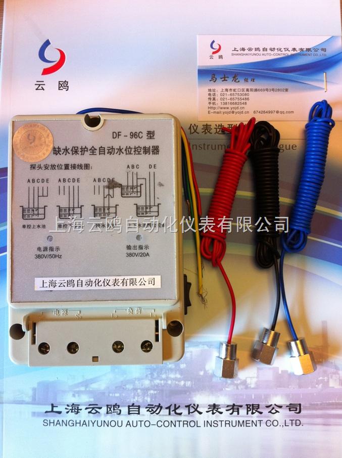 产品展示 液位控制器 防腐液位控制器 > df-96c全自动水位控制器 df