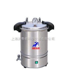上海申安手提式滅菌器 SYZ-DSX-280A不銹鋼電熱蒸氣滅菌器