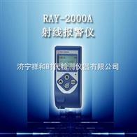 RAY-2000A 数显射线报警仪