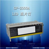GP-2000A工业射线底片观片灯