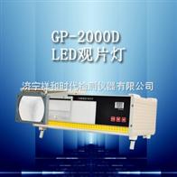 GP-2000DLED工业射线底片观片灯