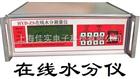HYD-ZS插入式在线液体水分仪,液体在线水分测试仪