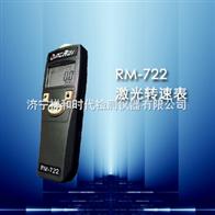 RM-722转速表