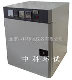 ZN-S水紫外光试验箱JC485-1992