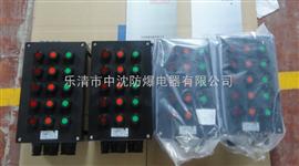 中沈防爆防腐控制箱 BXK8050防爆防腐控制箱厂家
