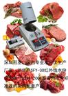 SFY-30国标法牛肉含水率测定仪