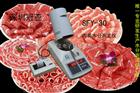 SFY-30热解失重法猪肉水分测定仪