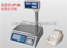 供应电子打印秤,电子计数型打印称,30公斤电子计数打印称