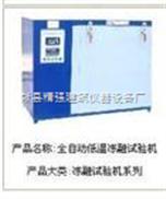 全自动低温冻融试验机 砌块砖冻融试验机 混凝土慢速冻融试验机(气动水融法)