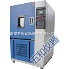GDW-225南京厂家【GDW-225高低温试验箱】