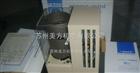 7008-00日本佐藤(SATO)温湿度记录仪