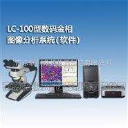 LC-100型金相图像分析系统(分析软件)