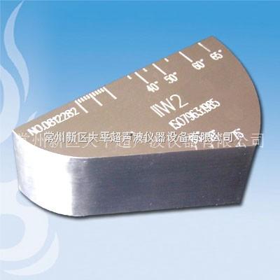 牛角试块V-2(IIW2),标准试块、标准试块
