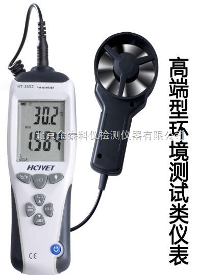 HT-8392高端专业环境测试仪