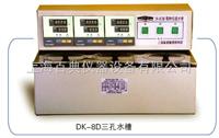DK-8D三孔水槽