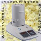 SFY-20A国家标准方法蛋粉水分测定仪
