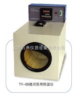TY-05筒式医用恒温仪