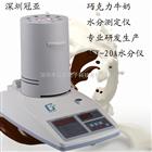 SFY-20A(milk chocolate )巧克力牛奶水分测定仪
