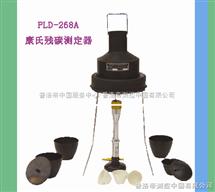 PLD-268A殘碳測定器(康氏法)