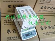 塑料颗粒水分测定仪