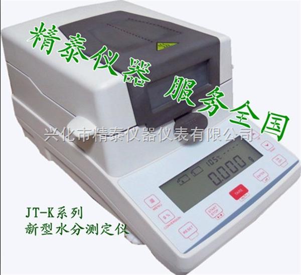 塑料水分仪厂家-塑料水分测量仪价格-塑料水分仪