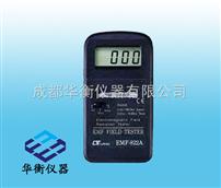 EMF-822AEMF-822A電磁波測試器(高斯計)