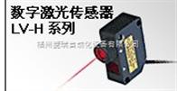 KEYENCE电磁阀,KEYENCE传感器,KEYENCE特价LV-H32