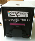gretagmacbeth測色儀coloreyexts及coloreyexth分光儀保養校驗