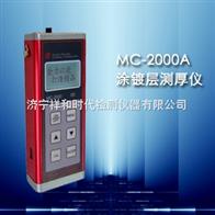 MC-2000A磁性涂镀层测厚仪