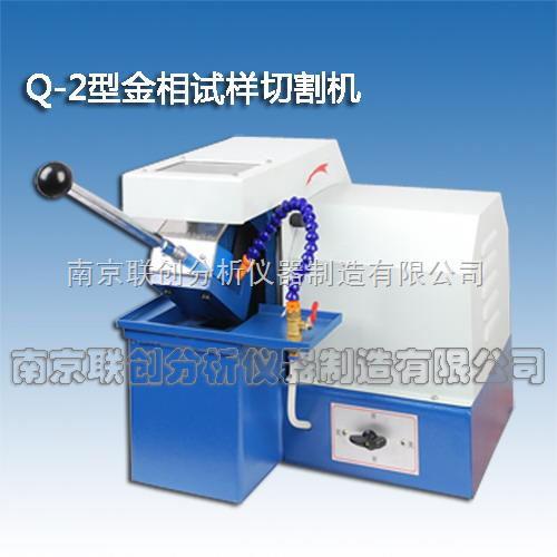 Q-2型金相试样切割机