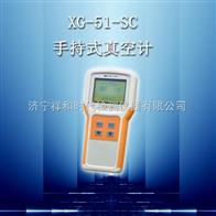 XG-51-SC压力容器真空度测量仪