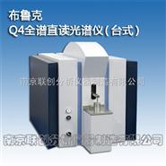 Q4全谱直读光谱仪(台式)