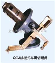 QGJ43F-25机械式车用紧急切断阀