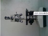 XSP -59XA单目偏光显微镜