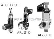 ARJ系列微型减压阀