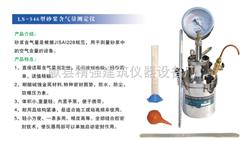 LS-546砂浆含气量测定仪 直读式