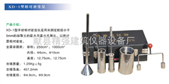 XD-1土壤相对密度仪 手动相对密度仪
