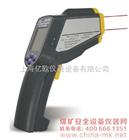 进口二用红外线温度计,TM-969,红外线测温仪
