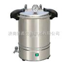 手提式壓力蒸汽滅菌器DSX-280A